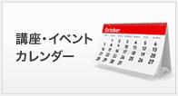 講座・イベントカレンダー